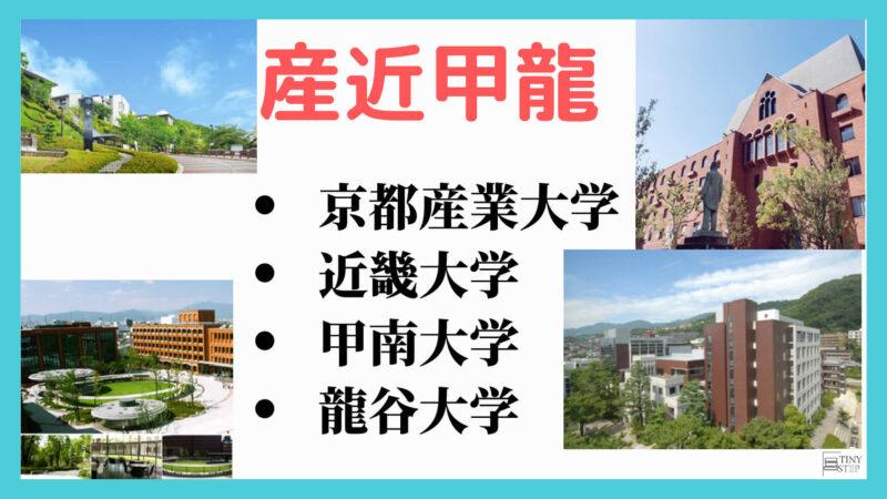 偏差 京都 値 大学 産業